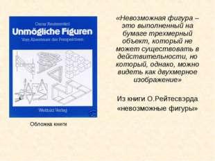 «Невозможная фигура – это выполненный на бумаге трехмерный объект, который не