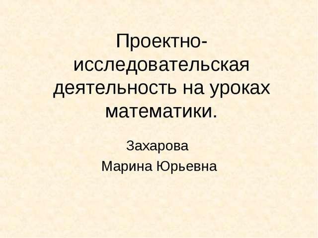 Проектно-исследовательская деятельность на уроках математики. Захарова Марина...
