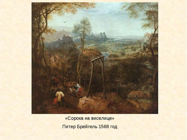 «Сорока на виселице» Питер Брейгель 1568 год