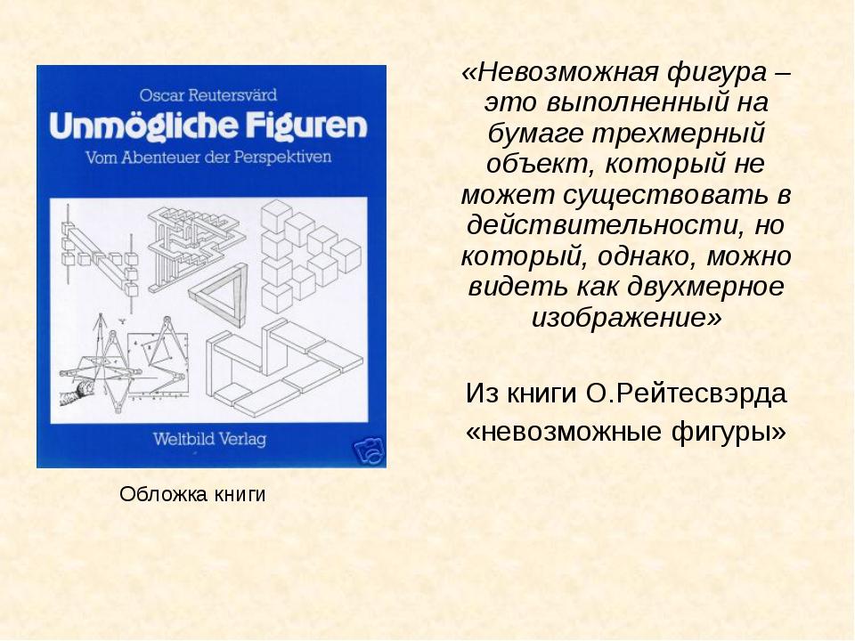 «Невозможная фигура – это выполненный на бумаге трехмерный объект, который не...