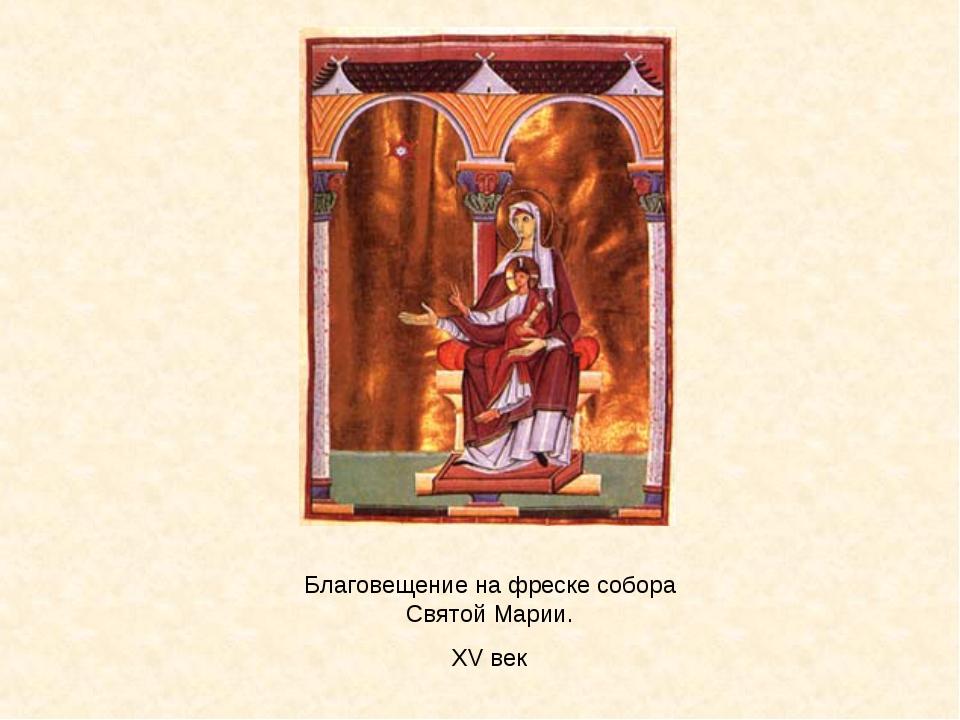 Благовещение на фреске собора Святой Марии. ХV век