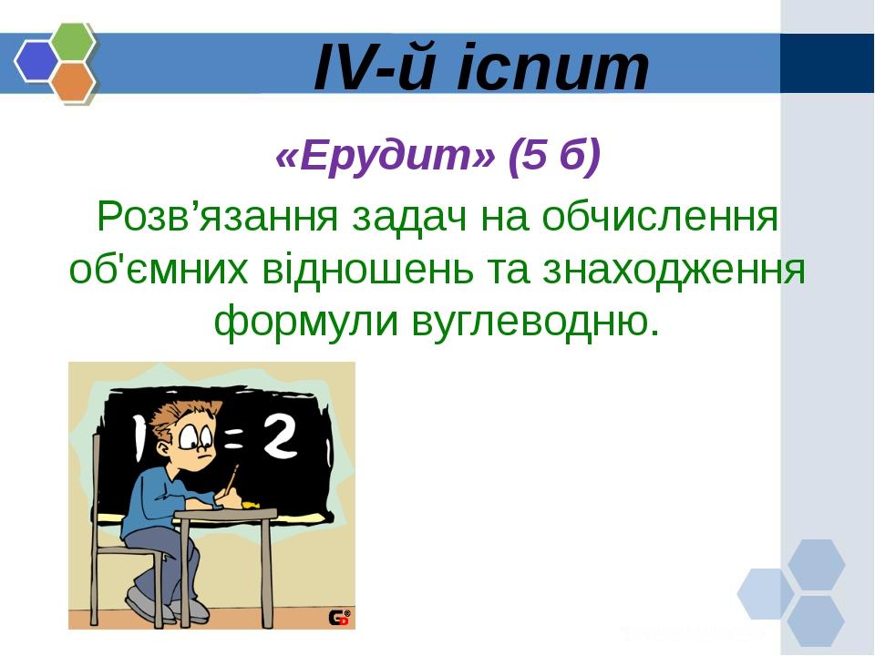 IV-й іспит «Ерудит» (5 б) Розв'язання задач на обчислення об'ємних відношень...