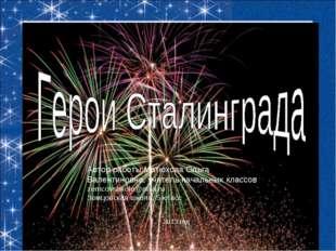 Автор работы:Матюхова Ольга Валентиновна, учитель начальных классов zemcovshk