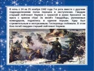 В ночь с 24 на 25 ноября 1942 года 7-я рота вместе с другими подразделениями