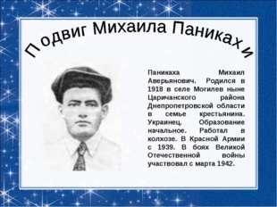 Паникаха Михаил Аверьянович. Родился в 1918 в селе Могилев ныне Царичанского