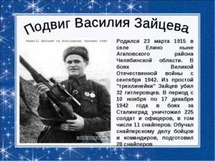 Родился 23 марта 1915 в селе Елино ныне Агаповского района Челябинской област