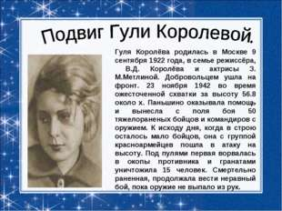 Гуля Королёва родилась в Москве 9 сентября 1922 года, в семье режиссёра, В.Д.