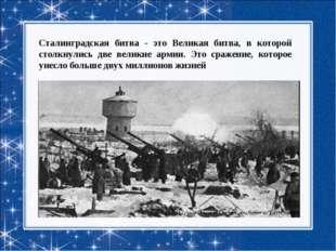 Сталинградская битва - это Великая битва, в которой столкнулись две великие а