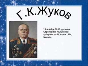 19ноября 1896, деревня Стрелковка Калужской губернии— 18 июня 1974, Москва