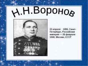 23 апреля 1899, Санкт-Петербург, Российская империя— 28 февраля 1968, Москва