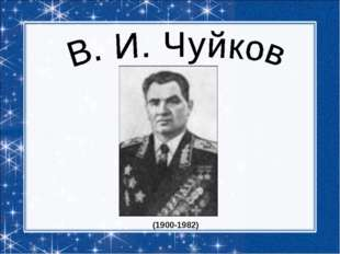 (1900-1982)