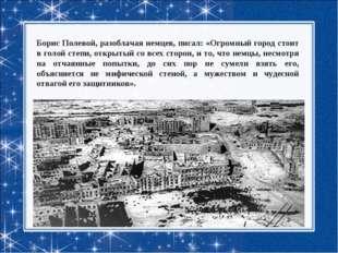 Борис Полевой, разоблачая немцев, писал: «Огромный город стоит в голой степи,