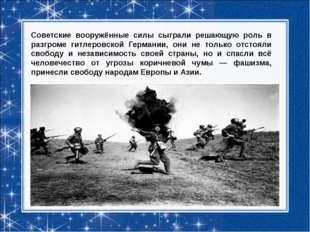 Советские вооружённые силы сыграли решающую роль в разгроме гитлеровской Герм
