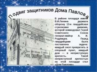 В районе площади имени В.И.Ленина держала оборону 13-я гвардейская стрелковая