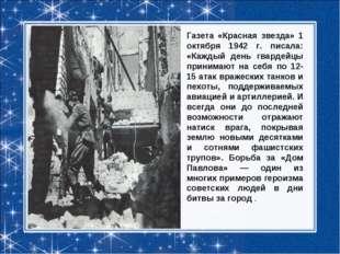 Газета «Красная звезда» 1 октября 1942 г. писала: «Каждый день гвардейцы прин