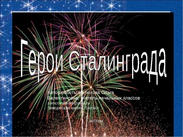 Автор работы:Матюхова Ольга Валентиновна, учитель начальных классов zemcovshk...