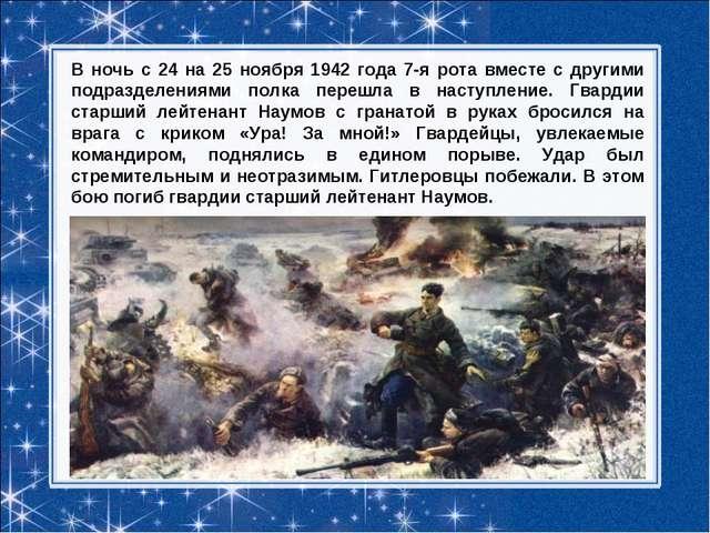 В ночь с 24 на 25 ноября 1942 года 7-я рота вместе с другими подразделениями...