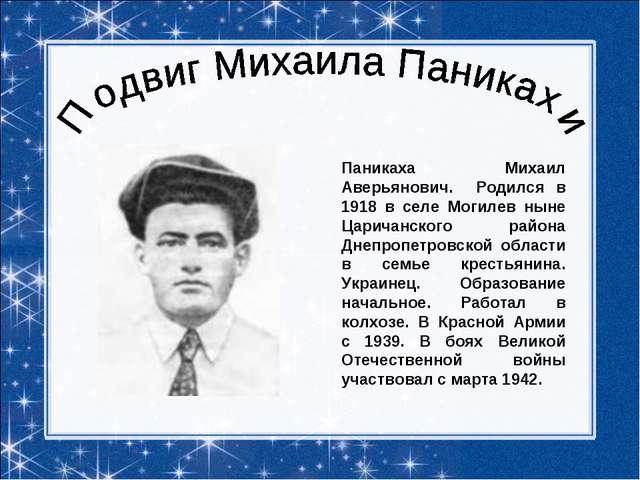 Паникаха Михаил Аверьянович. Родился в 1918 в селе Могилев ныне Царичанского...