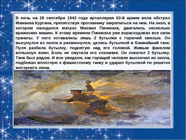 В ночь на 28 сентября 1942 года артиллерия 62-й армии вела обстрел Мамаева Ку...