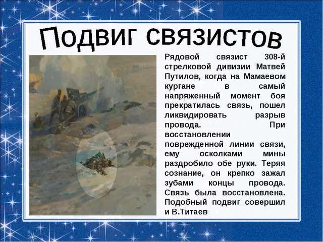 Рядовой связист 308-й стрелковой дивизии Матвей Путилов, когда на Мамаевом ку...
