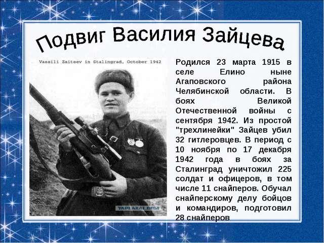 Родился 23 марта 1915 в селе Елино ныне Агаповского района Челябинской област...