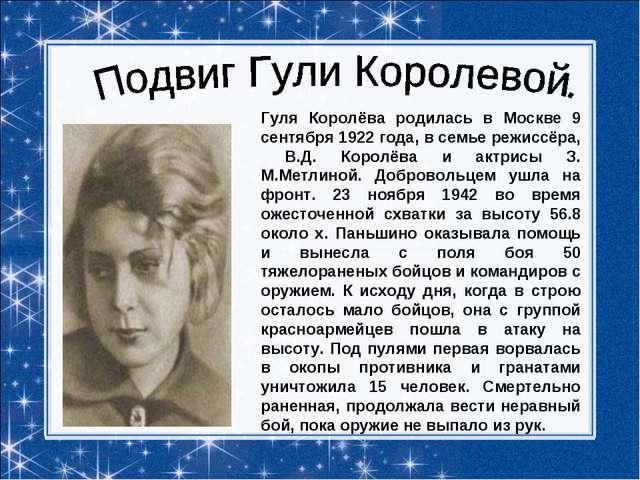 Гуля Королёва родилась в Москве 9 сентября 1922 года, в семье режиссёра, В.Д....