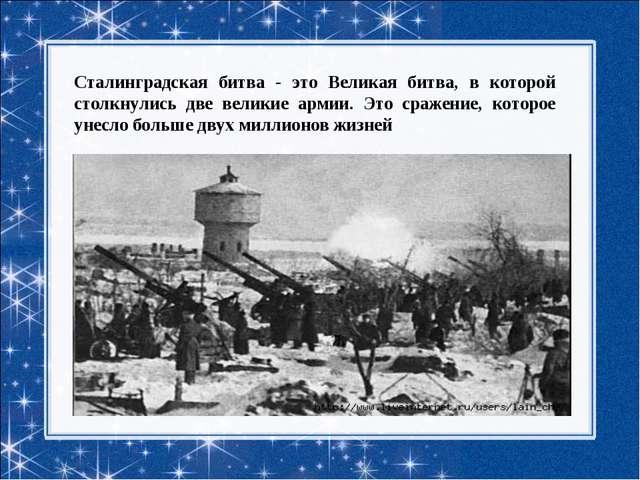 Сталинградская битва - это Великая битва, в которой столкнулись две великие а...