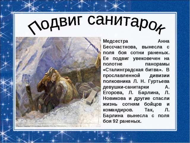 Медсестра Анна Бессчастнова, вынесла с поля боя сотни раненых. Ее подвиг увек...