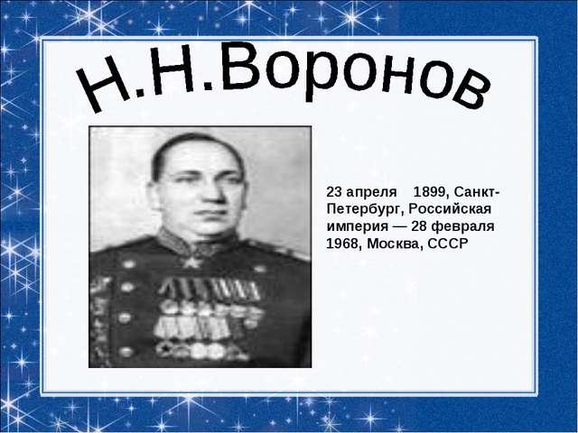 23 апреля 1899, Санкт-Петербург, Российская империя— 28 февраля 1968, Москва...