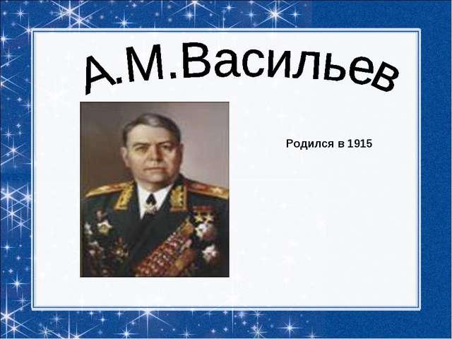 Родился в 1915