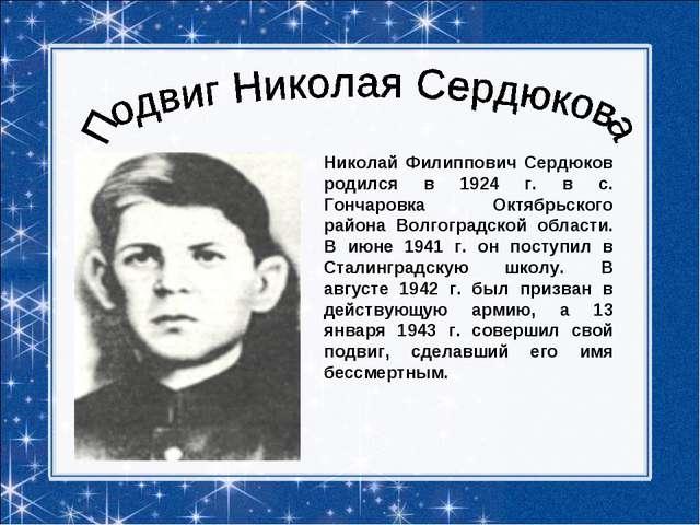 Николай Филиппович Сердюков родился в 1924 г. в с. Гончаровка Октябрьского ра...