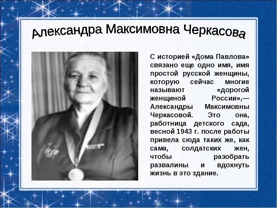 С историей «Дома Павлова» связано еще одно имя, имя простой русской женщины,...