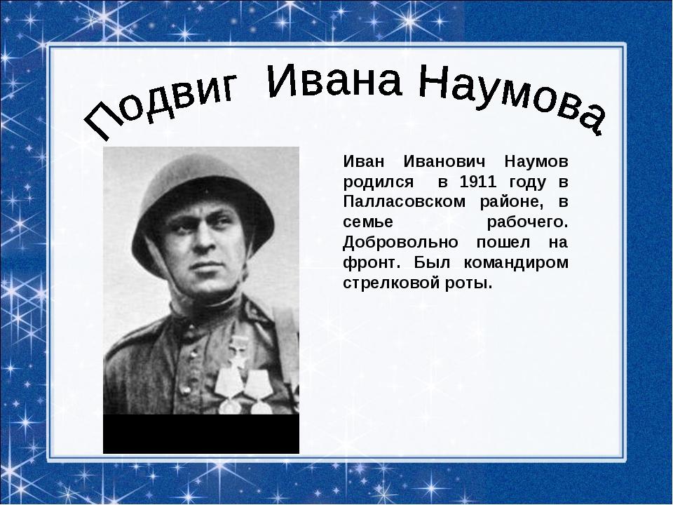 Иван Иванович Наумов родился в 1911 году в Палласовском районе, в семье рабоч...