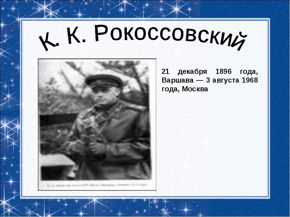 21 декабря 1896 года, Варшава — 3 августа 1968 года, Москва