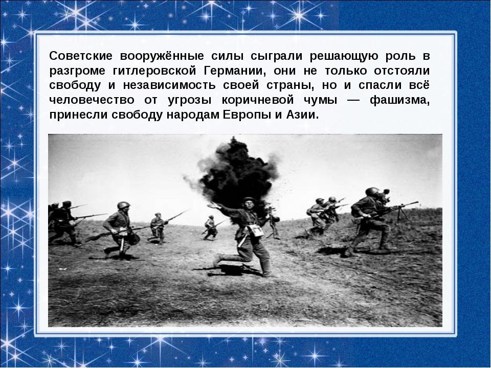 Советские вооружённые силы сыграли решающую роль в разгроме гитлеровской Герм...