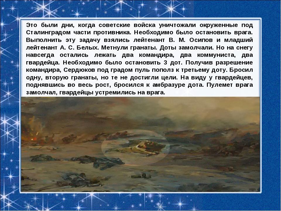 Это были дни, когда советские войска уничтожали окруженные под Сталинградом ч...