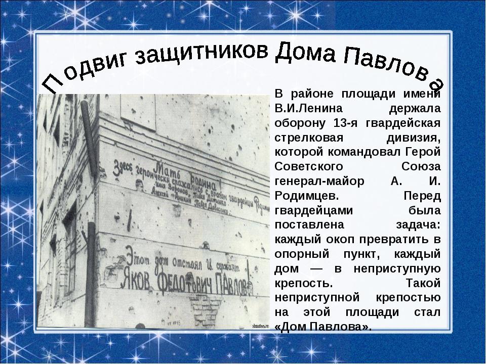 В районе площади имени В.И.Ленина держала оборону 13-я гвардейская стрелковая...