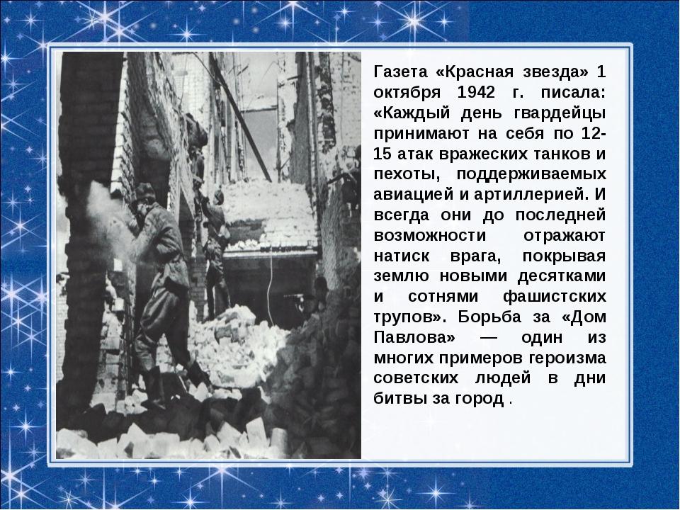 Газета «Красная звезда» 1 октября 1942 г. писала: «Каждый день гвардейцы прин...
