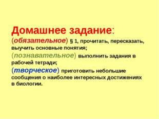 Домашнее задание: (обязательное) § 1, прочитать, пересказать, выучить основны