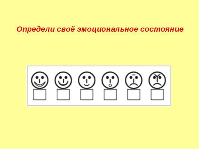 Определи своё эмоциональное состояние