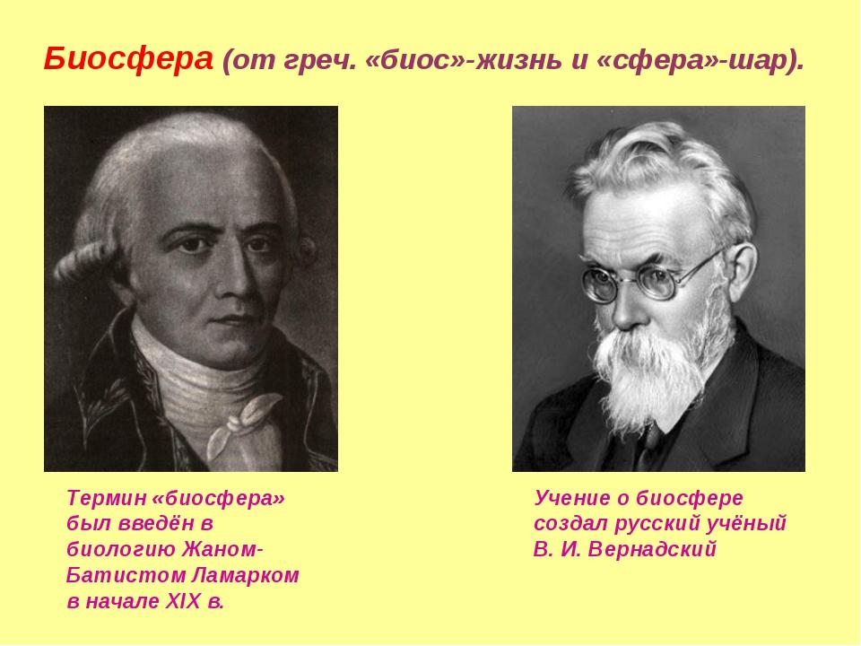 Биосфера (от греч. «биос»-жизнь и «сфера»-шар). Термин «биосфера» был введён...
