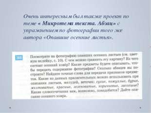Очень интересным был также проект по теме « Микротема текста. Абзац» с упражн