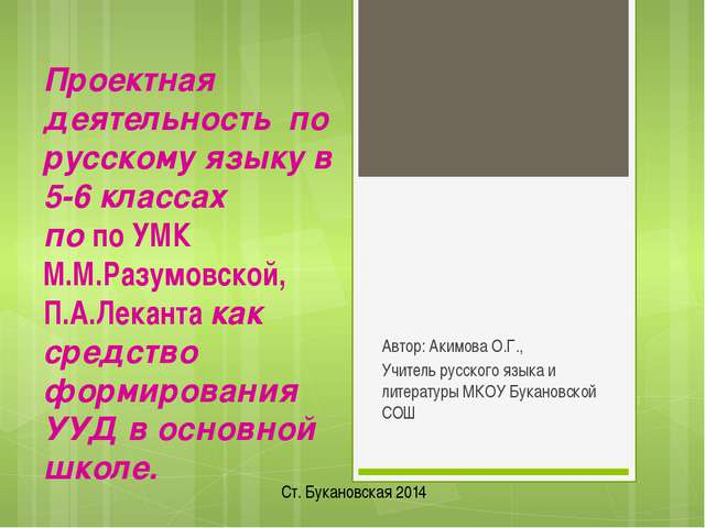 Проектная деятельность по русскому языку в 5-6 классах по по УМК М.М.Разумовс...