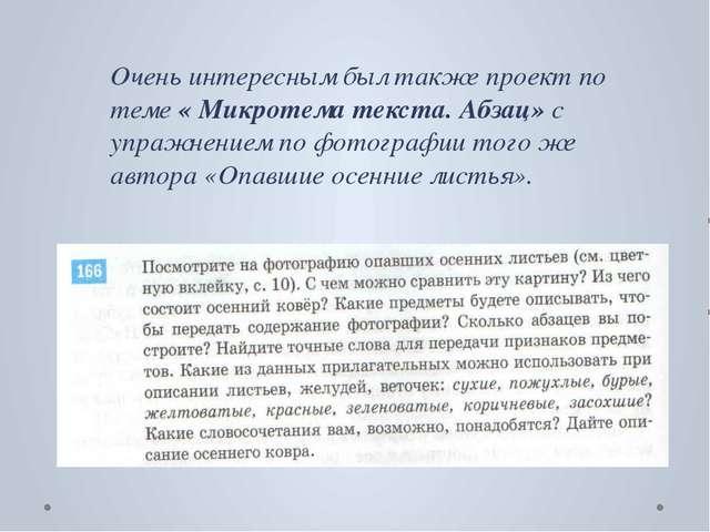 Очень интересным был также проект по теме « Микротема текста. Абзац» с упражн...