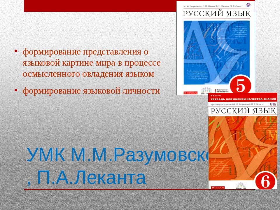 УМК М.М.Разумовской , П.А.Леканта формирование представления о языковой карти...