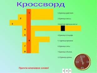 11.Единица давления 22.Единица массы