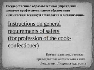 Презентация подготовила: преподаватель английского языка Ледовских Людмила Ад