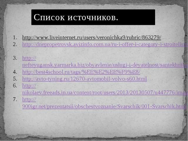 Список источников. http://www.liveinternet.ru/users/veronichka9/rubric/863279...