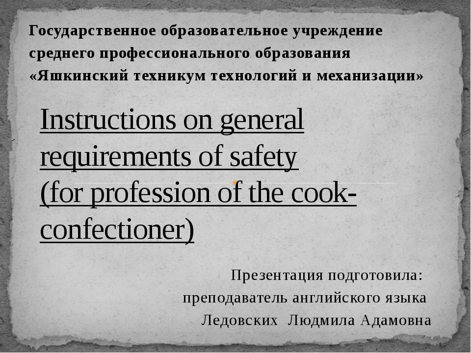 Презентация подготовила: преподаватель английского языка Ледовских Людмила Ад...
