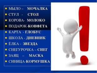 МЫЛО – МОЧАЛКА СТУЛ - СТОЛ КОРОВА- МОЛОКО ПОДАРОК-КОНФЕТА КАРТА - ГЛОБУС ШКОЛ